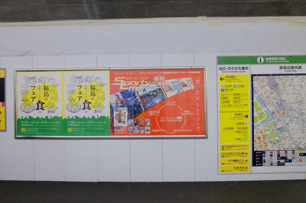 【JR・東急】駅貼りポスター